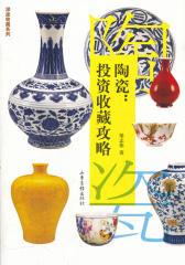 陶瓷:投资收藏攻略