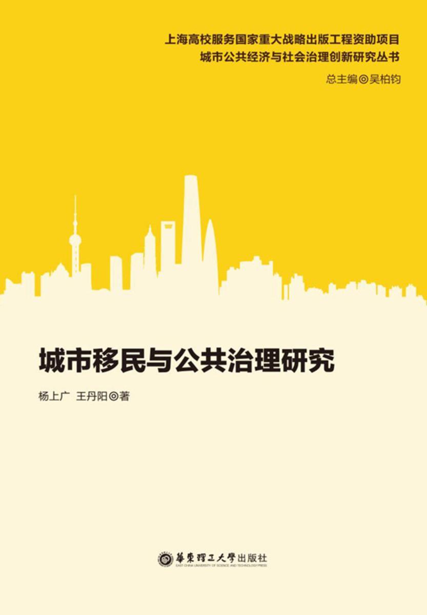 城市移民与公共治理研究