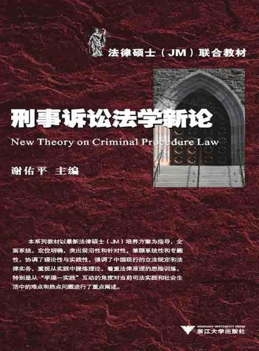 刑事诉讼法学新论