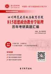 四川师范大学政治教育学院815思想政治教育学原理历年考研真题汇编