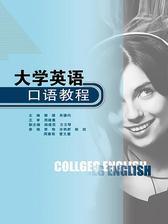 大学英语口语教程