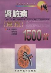 肾脏病良方1500首