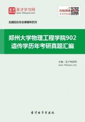 郑州大学物理工程学院902遗传学历年考研真题汇编