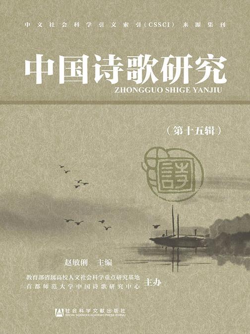 中国诗歌研究(第15辑)