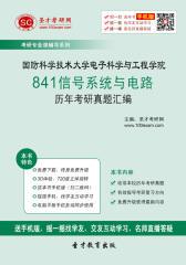 国防科学技术大学电子科学与工程学院841信号系统与电路历年考研真题汇编