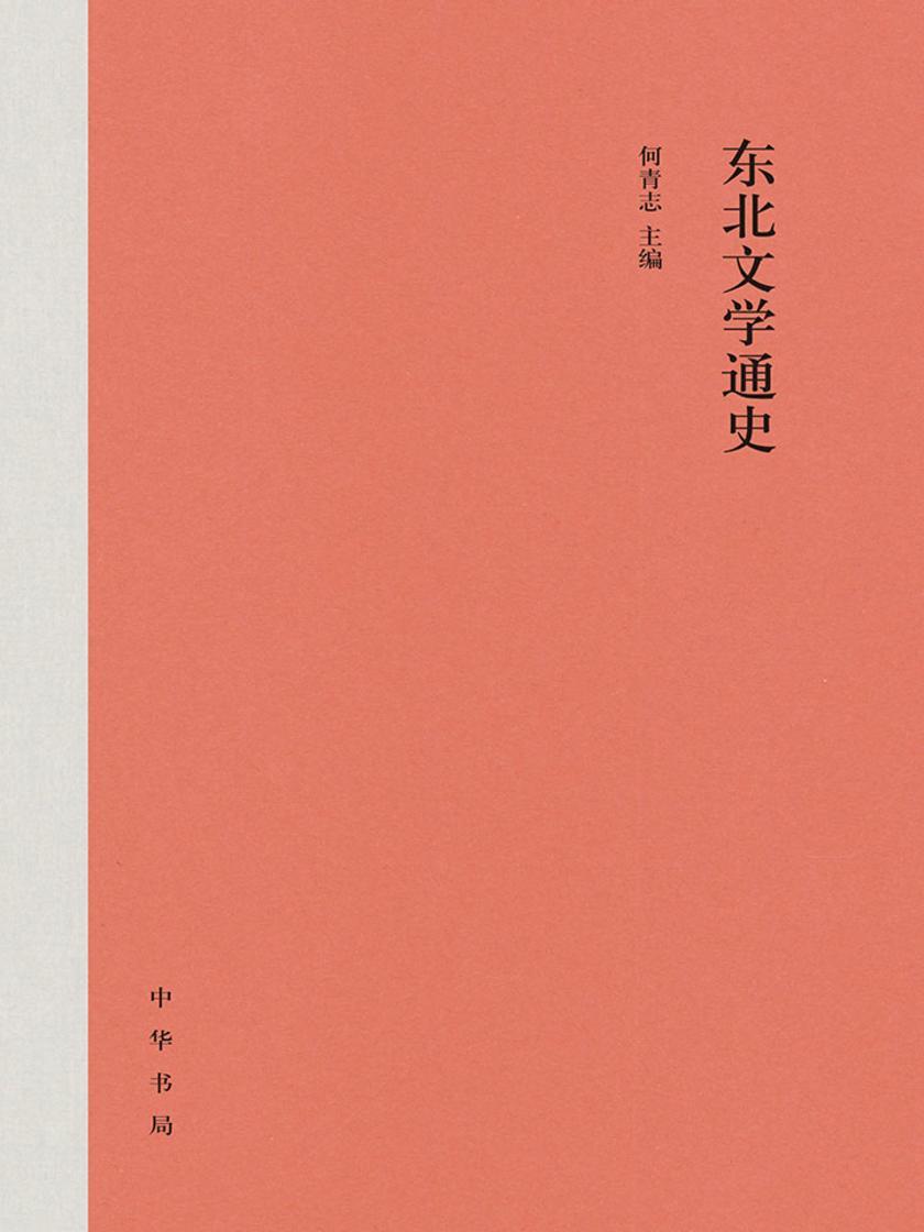 东北文学通史(全二册)精