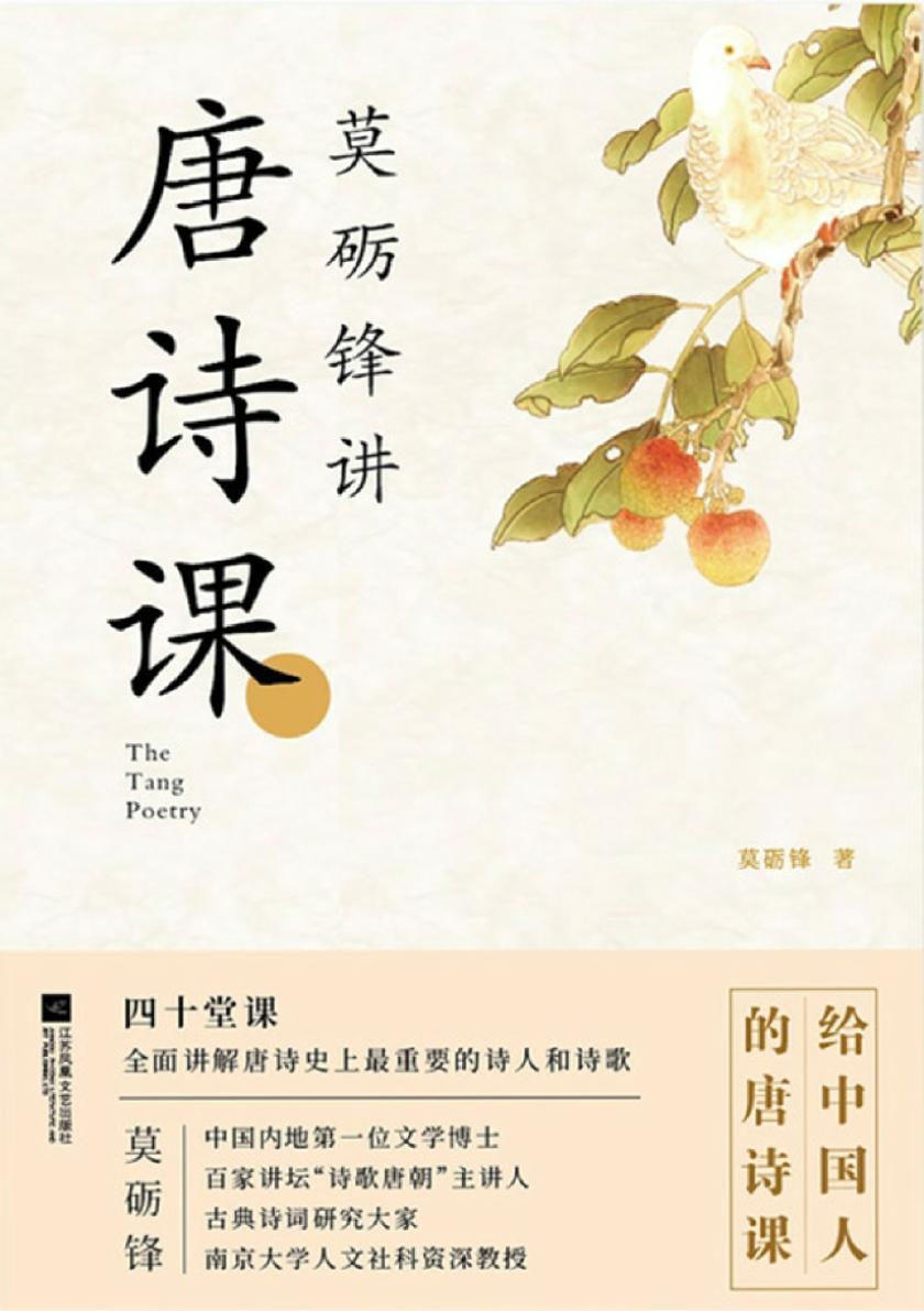 莫砺锋讲唐诗课(2019中国好书)