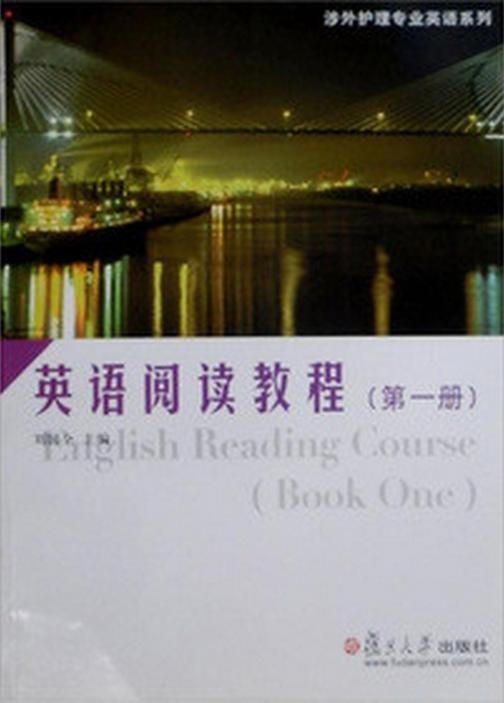 英语阅读教程(第一册)(仅适用PC阅读)