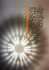 发光体1号:亲历中国当代艺术现场(仅适用PC阅读)