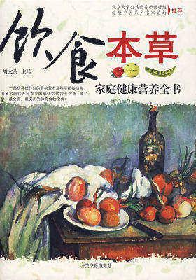 饮食本草家庭健康营养全书(仅适用PC阅读)