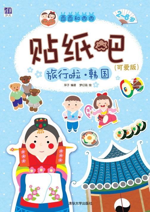 酉酉和西西贴纸吧:可爱版.旅行啦 韩国