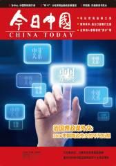 今日中国中文版2016年12月(电子杂志)