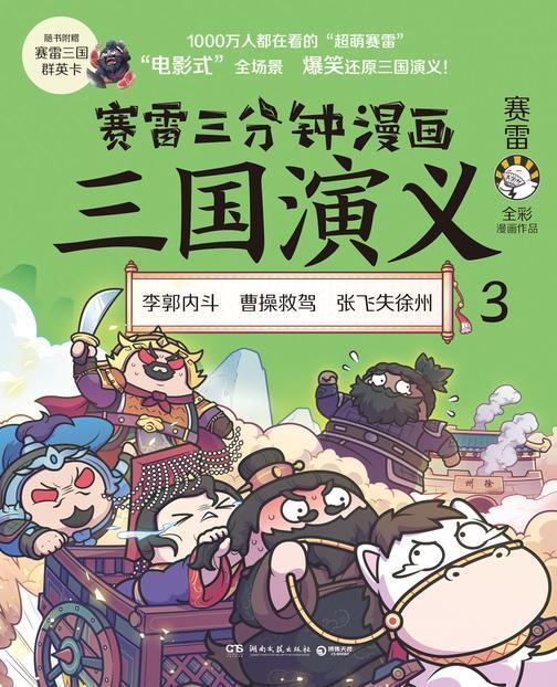 赛雷三分钟漫画三国演义3