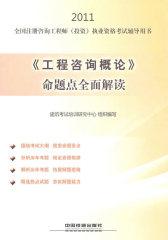 《工程咨询概论》命题点全面解读(2011)(试读本)
