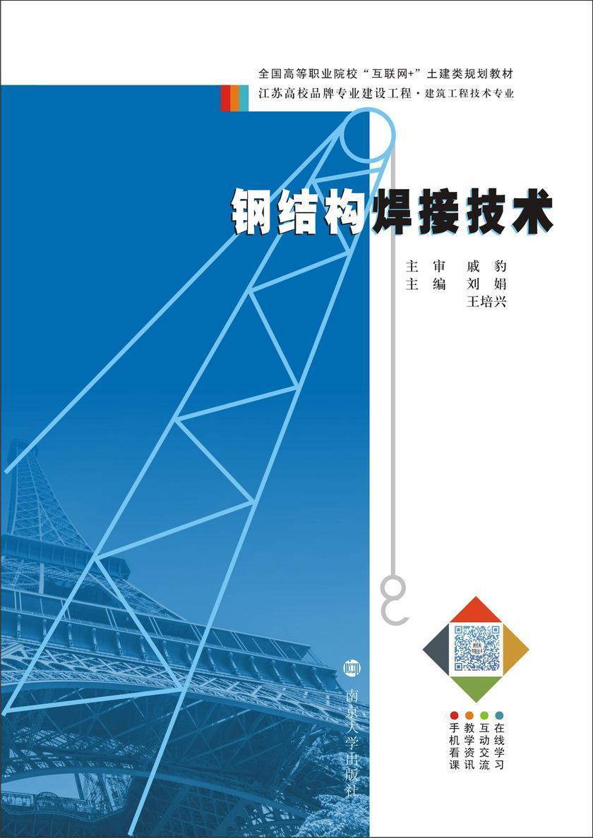 钢结构焊接技术