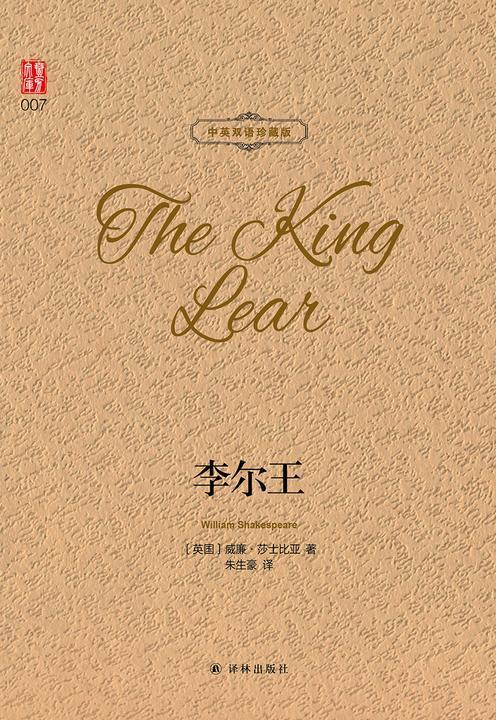 李尔王(中英双语珍藏版)