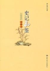 史记品鉴(插图本)(仅适用PC阅读)