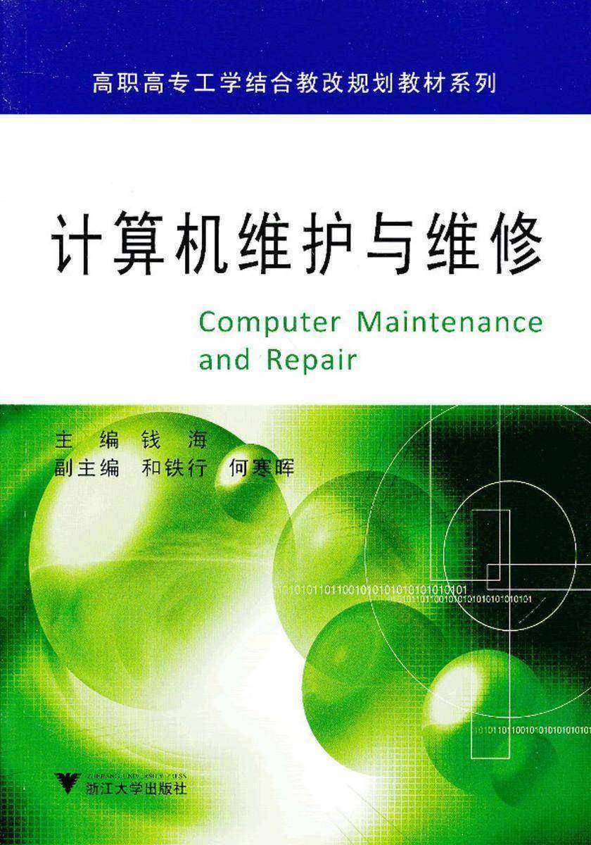 计算机维护与维修