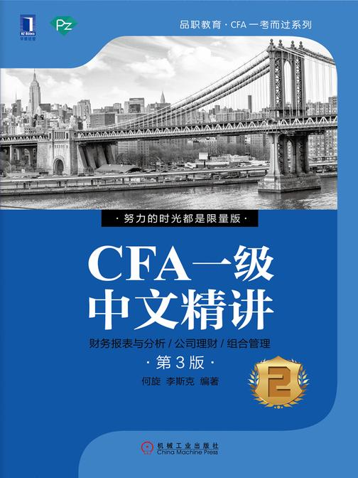 CFA一级中文精讲②(第3版)