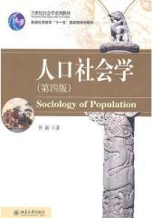 人口社会学