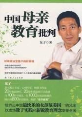 中国母亲教育批判