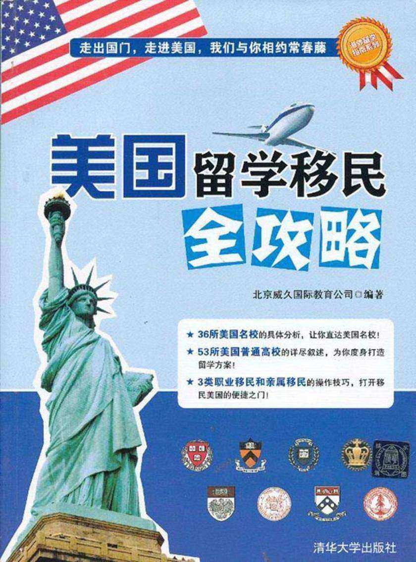 美国留学移民全攻略