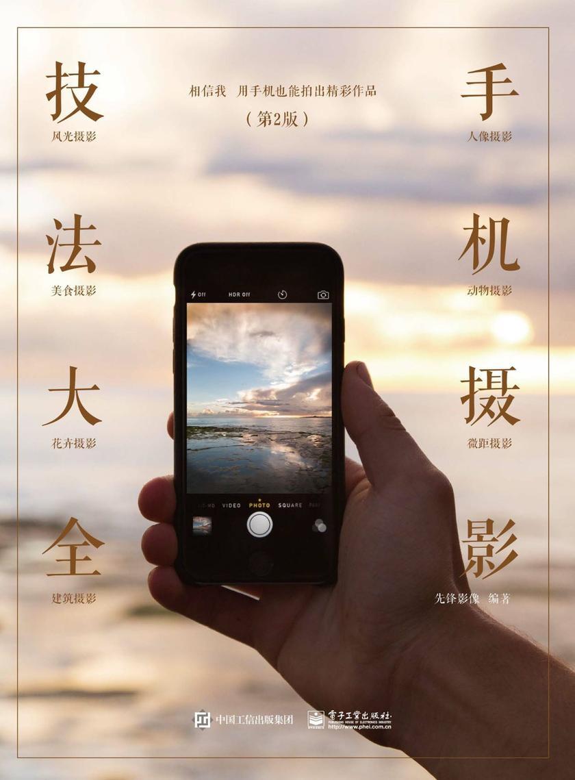 手机摄影技法大全(第2版)(全彩)