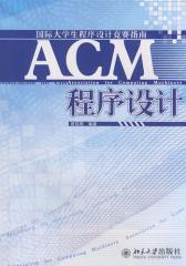 ACM程序设计(仅适用PC阅读)