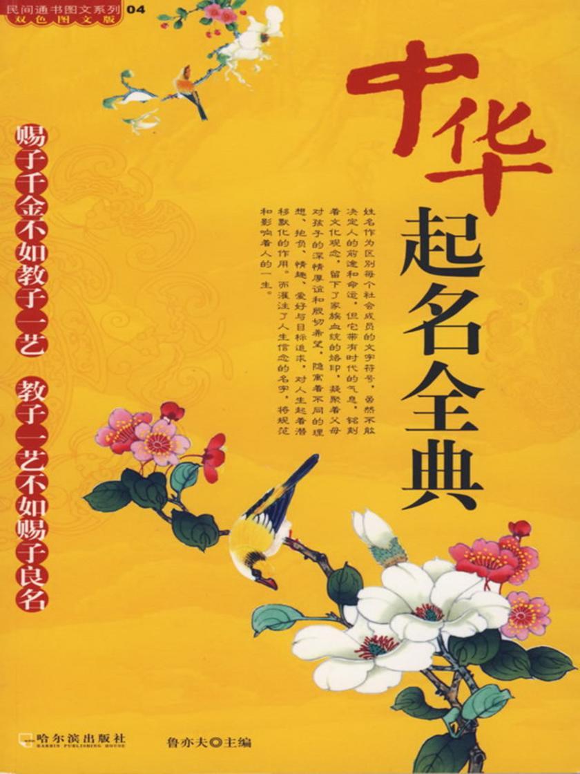 中华起名全典(仅适用PC阅读)