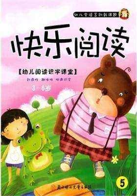 快乐阅读:幼儿阅读识字课堂.5(仅适用PC阅读)
