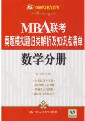 MBA联考真题模拟题归类解析及知识点清单.数学分册(仅适用PC阅读)