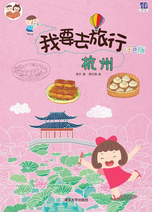我要去旅行(涂色版):杭州