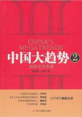 中国大趋势2