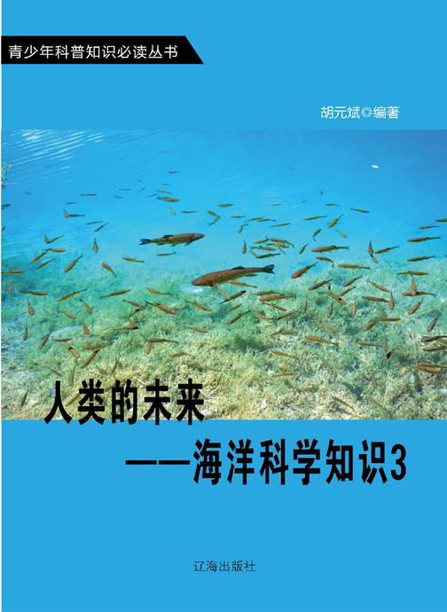 人类的未来——海洋科学知识3