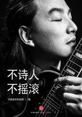 不诗人,不摇滚(中国音乐财经周刊009)(电子杂志)