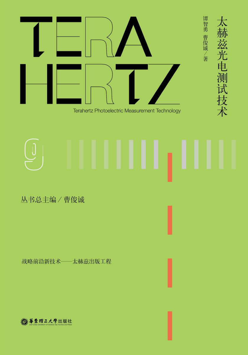 太赫兹光电测试技术