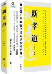 新孝道(试读本)