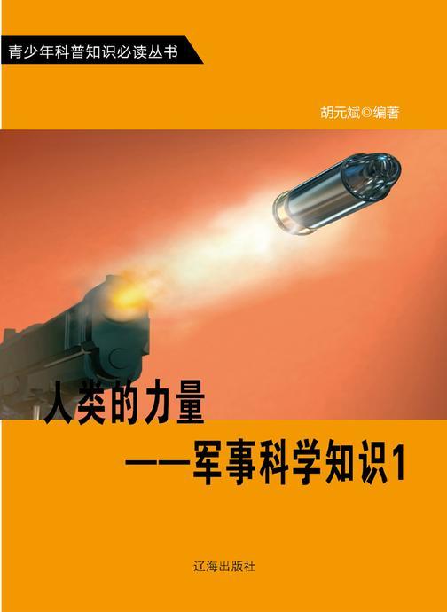 人类的力量——军事科学知识1