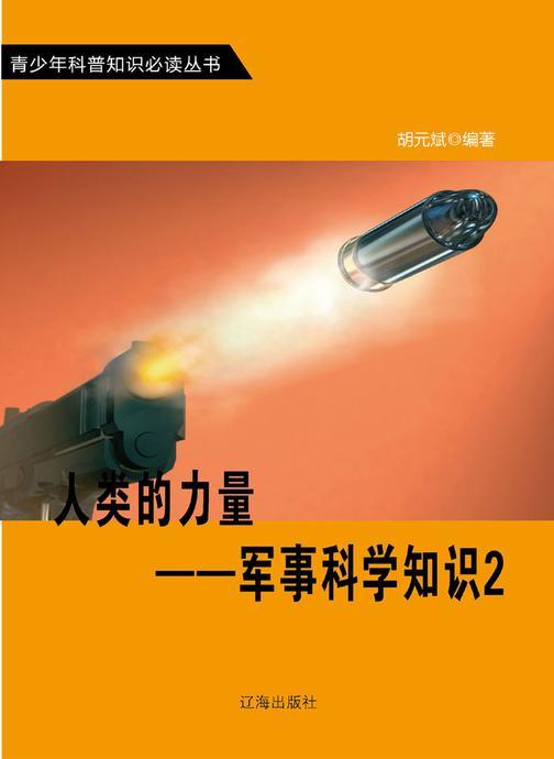 人类的力量——军事科学知识2