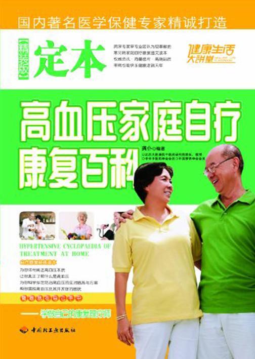 定本高血压家庭自疗康复百科