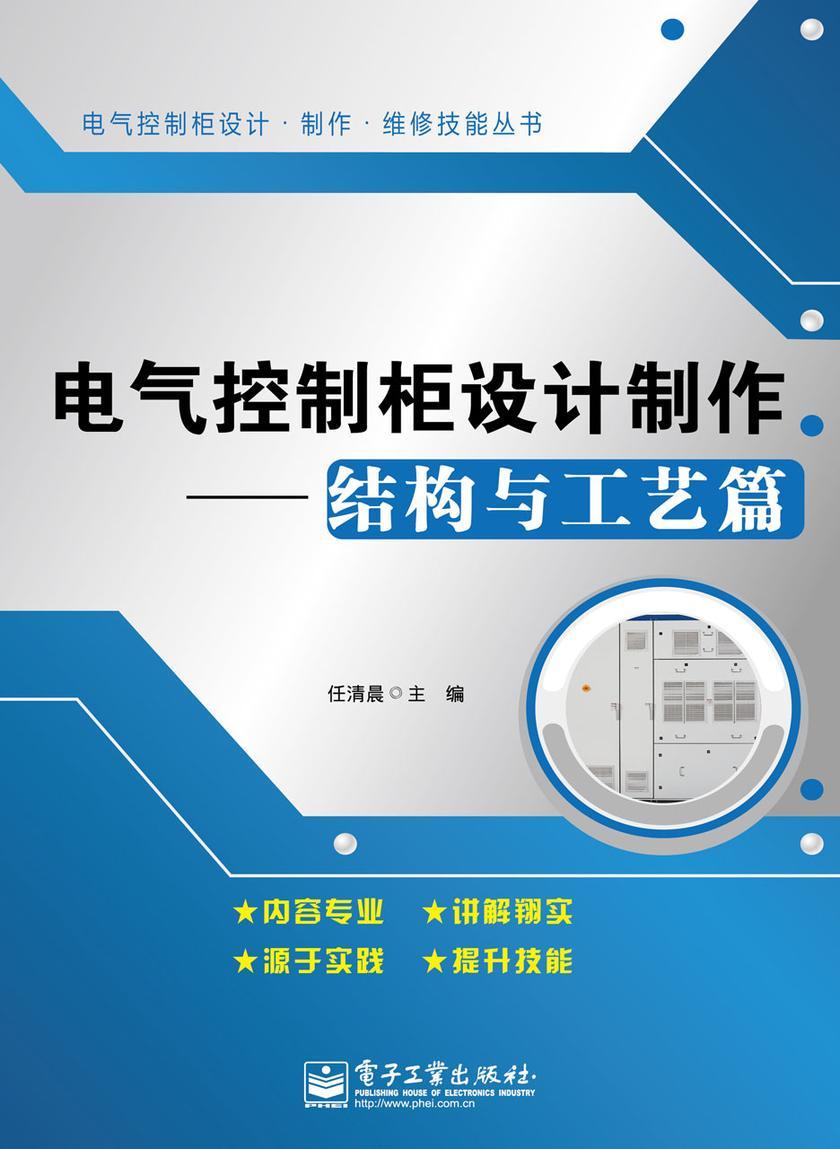 电气控制柜设计制作(结构与工艺篇)