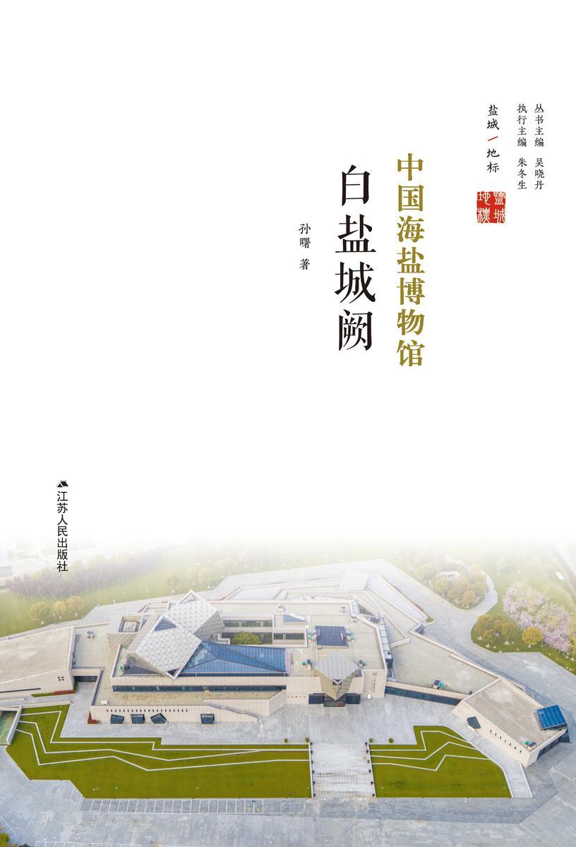 白盐城阙:中国海盐博物馆