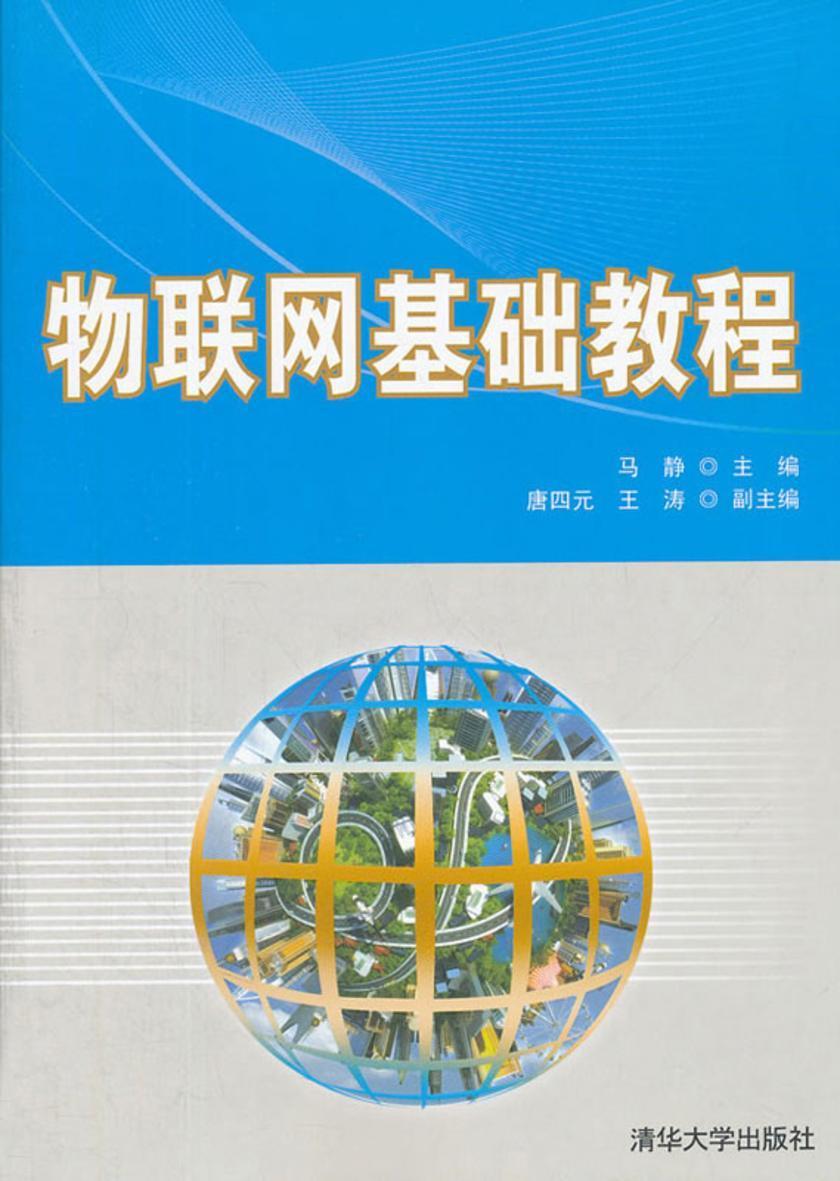 物联网基础教程(仅适用PC阅读)