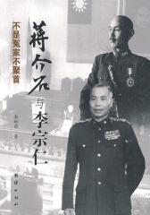 蒋介石军政关系图书——蒋介石与李宗仁(试读本)