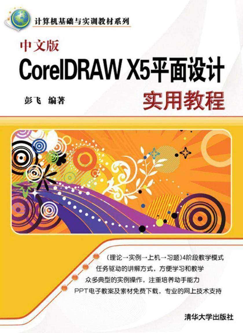 中文版CorelDRAW  X5平面设计实用教程(仅适用PC阅读)
