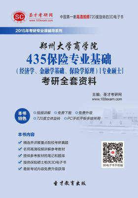 [3D电子书]圣才学习网·2015年郑州大学商学院435保险专业基础(经济学、金融学基础、保险学原理)[专业硕士]考研全套资料(仅适用PC阅读)