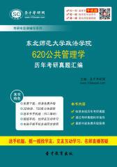 东北师范大学政法学院620公共管理学历年考研真题汇编
