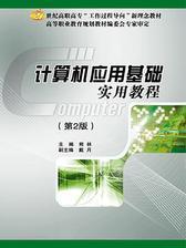 计算机应用基础实用教程(第2版)
