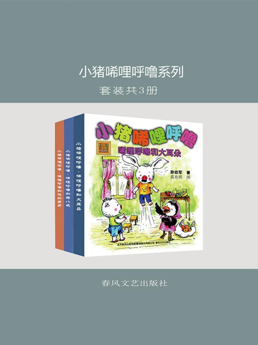 小猪唏哩呼噜系列(套装共3册)