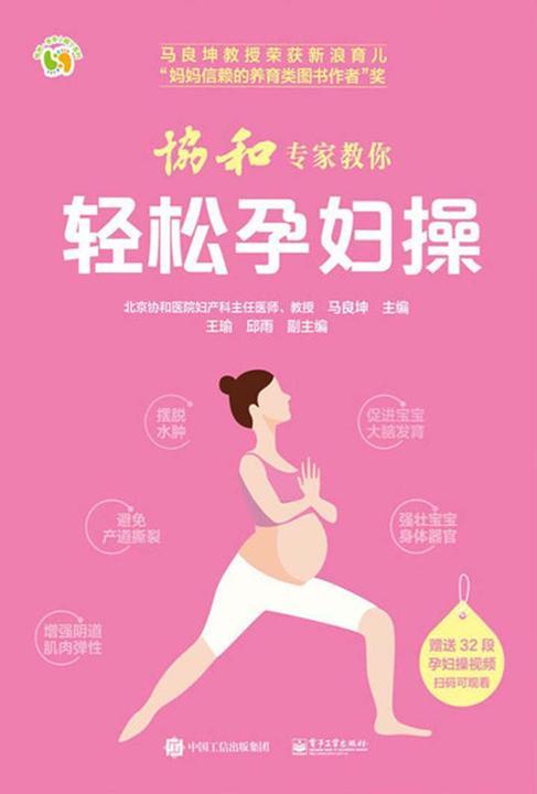 协和专家教你 轻松孕妇操